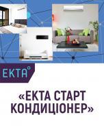 Услуга сертификат «Экта старт кондиционер»