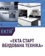 сертифікат «Екта старт вбудована техніка»