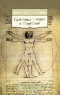 Книга Леонардо да Вінчі «Суждения о науке и искусстве» 978-5-389-10010-7