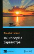Книга Фрідріх Ніцше «Так говорил Заратустра» 978-966-923-149-9