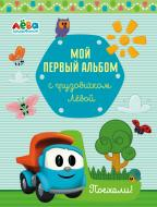 Книга Римма Лещенко «Мой первый альбом с грузовичком Лёвой (голубой)» 978-5-699-92496-7
