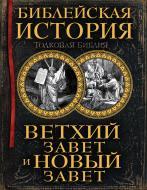 Книга Александр Лопухин «Библейская история. Ветхий Завет и Новый Завет» 978-5-699-92506-3