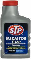 Засіб для промивки систем охолодження STP 300 мл