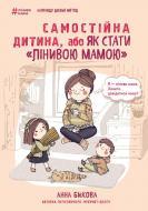 Книга Ганна Бикова «Самостійна дитина, або як стати