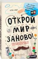 Книга Кері Сміт «Открой мир заново!(светлый)» 978-617-7347-27-8