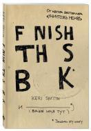 Книга Кері Сміт «Закончи эту книгу!(англ.название)» 978-617-7347-28-5