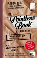 Книга Альфі Дейс «Pointless book (бессмысленная книга)» 978-617-7347-29-2