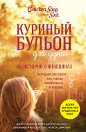 Книга Марсі Шимофф «Куриный бульон для души: 101 история о женщинах» 978-617-7347-40-7