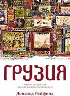 Книга Дональд Рейфілд «Грузия. Перекресток империй. История длиной в три тысячи лет» 978-5-389-12135-5