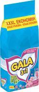 Пральний порошок для машинного прання Gala Французький аромат 9 кг