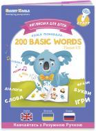Іграшка інтерактивна Smart Koala 200 Basic English Words (Cезон 1) SKB200BWS1