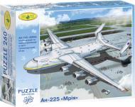 Пазл КФІ Ан-225 Мрія