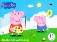 Альбом для малювання Свинка Пеппа 12 аркушів 119164 Перо