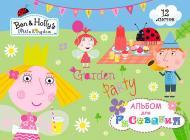 Альбом для малювання 12 аркушів Ben & Holly's Little Kingdom