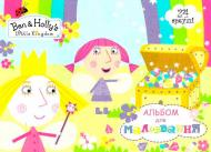 Альбом для малювання 24 аркуша Ben & Holly's Little Kingdom