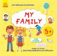 Книга Ранок Англійська в наліпках : My family 9789667486839
