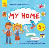Книга Ранок Англійська в наліпках : My home 9789667486808