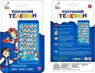 Телефон інтерактивний Країна Іграшок KI-7034