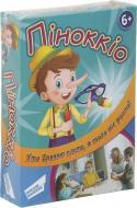 Гра настільна Dream Makers Піноккіо 1718_UA