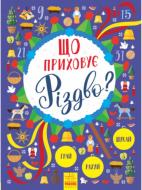 Книга «Що приховує Різдво?» 978-617-09-4585-3