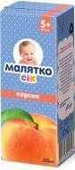 Сік Малятко Персик 200 мл