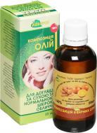 Олія Адверсо для сухої і нормальної шкіри обличчя 55 мл