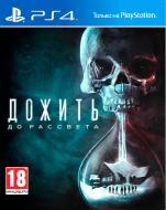 Гра Sony Дожити до світанку Extended Edition (9876137)