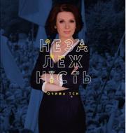 Книга Валерій Примост «Незалежність очима ТСН» 978-966-5007-98-2