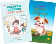 Комплект книг Ганна Бикова «Секрети спокою «Лінивої мами» + Цуценя-нечупара» 978-617-7559-99-2