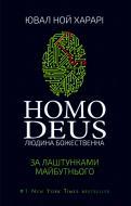Книга Харарі Ю.Н. «Homo Deus: за лаштунками майбутнього» 978-617-7559-40-4