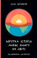 Книга Білл Брайсон «Коротка історія майже всього на світі. Від динозаврів і до космосу» 978-617-7552-01-6
