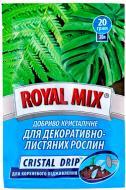 Добриво мінеральне Royal Mix для декоративно-листяних рослин 20 г