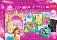 Набір для творчості Ранок Великий подарунок від принцес Діснея 207574