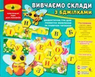 Игра настольная КФИ Изучаем слоги с пчелками 4820121182616