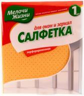 Серветка для складля дзеркал Мелочи Жизни 30х36 см см помаранчевий