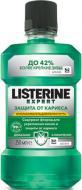 Ополіскувач для ротової порожнини Listerine Expert Захист від карієсу 250 мл