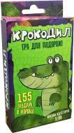 Игра настольная Strateg Крокодил 30557