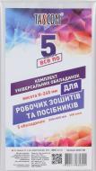 Обкладинки універсальні 1-11 клас 5 шт. Tascom
