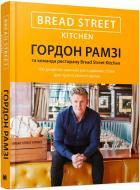Книга Гордон Рамзі «Bread Street Kitchen. 100 рецептів смачних ресторанних страв для приготування вдома» 978-617-7489-51-0