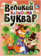 Книга Олег Зав'язкін   «Великий казковий буквар» 978-617-08-0012-1