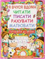 Книга Оксана Дєміна   «Я вчуся дома читати, писати, рахувати, малювати» 978-966-481-704-9