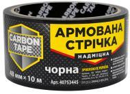 Армированная лента CARBON TAPE СВЕРХПРОЧНАЯ 48x10 м черный