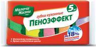 Губка Мелочи Жизни Піноефект 2 упаковка 5 шт.