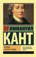 Книга Іммануїл Кант «Критика чистого разума» 978-5-17-102556-4
