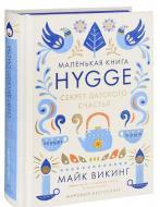 Книга Майк Вікінг «Hygge. Секрет датского счастья» 978-5-389-11770-9