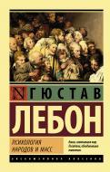 Книга Гюстав Лебон «Психология народов и масс» 978-5-17-101642-5