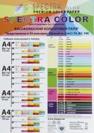 Папір офісний кольоровий Spectra Color A4 75 г/м неоновий Rainbow Cyber 100 аркушів різнокольоровий