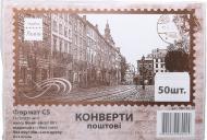 Набір конвертів С5 (162х229мм) 50 шт.