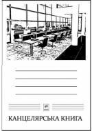 Книга канцелярська А4 Ofort