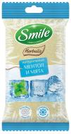 Вологі серветки Smile Herbalis Ice cool 15 шт.